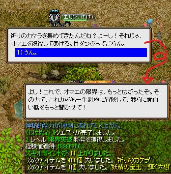 限界突破Lv2取得!