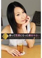 【柳田やよい 動画無料・酔った美女動画】adaruto erovideo 酔った美女は大胆に激しく乱れる~これが女の性欲~柳田やよい