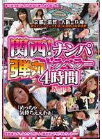 【素人娘 動画無料・関西ナンパ動画】adaruto erovideo 関西素人ナンパ!関西弁の女の子限定でノリのいい女の子とセックス三昧www