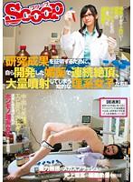 【媚薬 動画無料・理系女子動画】adaruto erovideo 理系女子が真剣に開発した媚薬を自分で使ってセックス絶頂祭り!知的な理系女子はセックスがお好き!