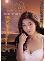 【嘉門洋子 動画無料・女王の島動画】adaruto erovideo 女王の島~漂流した島に現れた天使~嘉門洋子