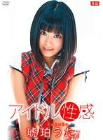 【琥珀うた 動画無料・あっちゃん激似動画】adaruto erovideo 元AKB48あっちゃん激似女優のイメージビデオ!アイドルと僕・・・琥珀うた