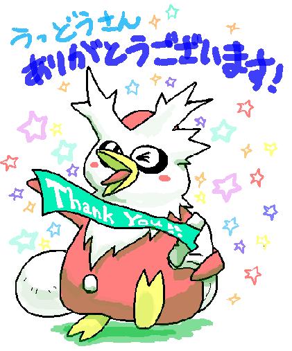 でりがとう(…ちょっと苦しい)