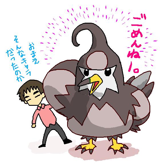 ごめ~ん、鳥。