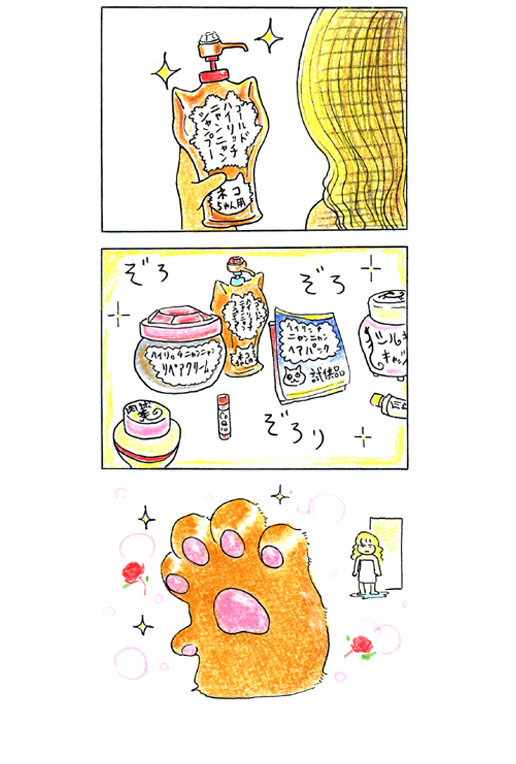 猫の手30-b