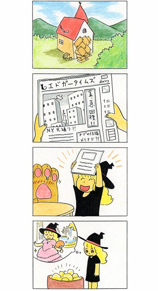 猫の手61-c