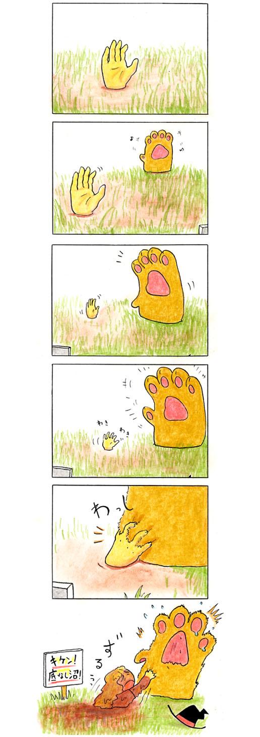 猫の手66