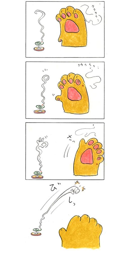 猫の手4コマ5