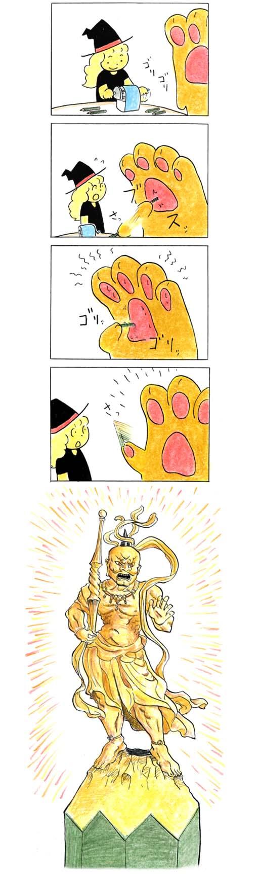 猫の手 91