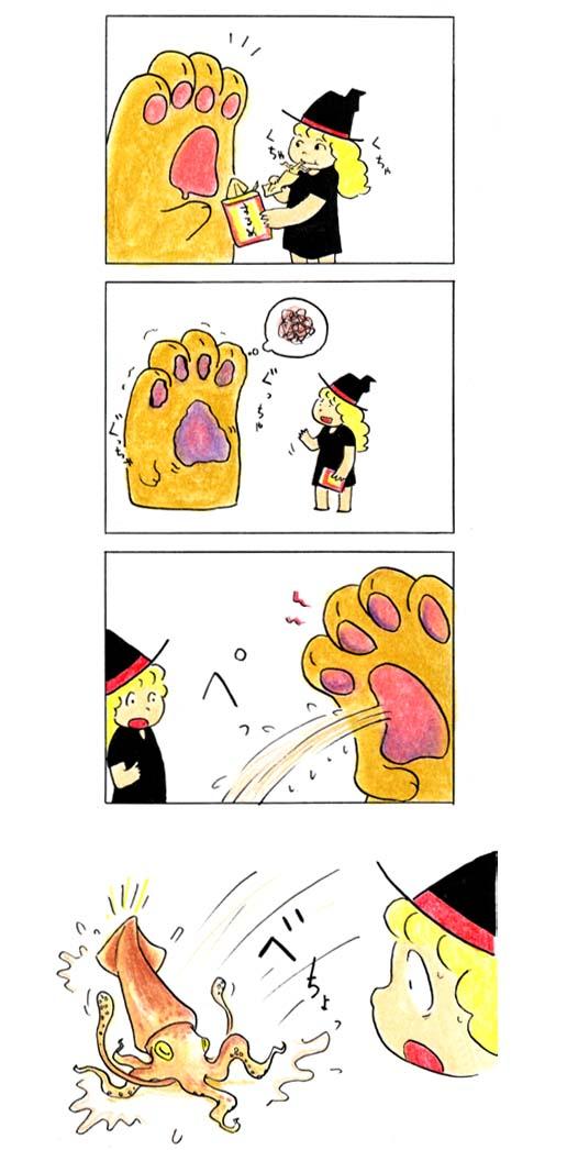 四こま28
