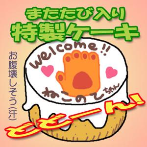 ハロウィン猫の手ケーキ