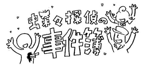 探偵4こま題字