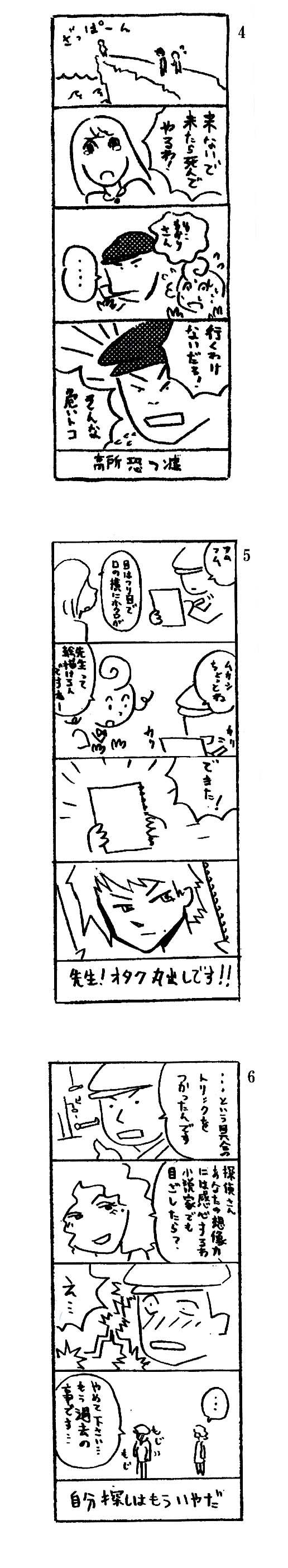 探偵4こまその2