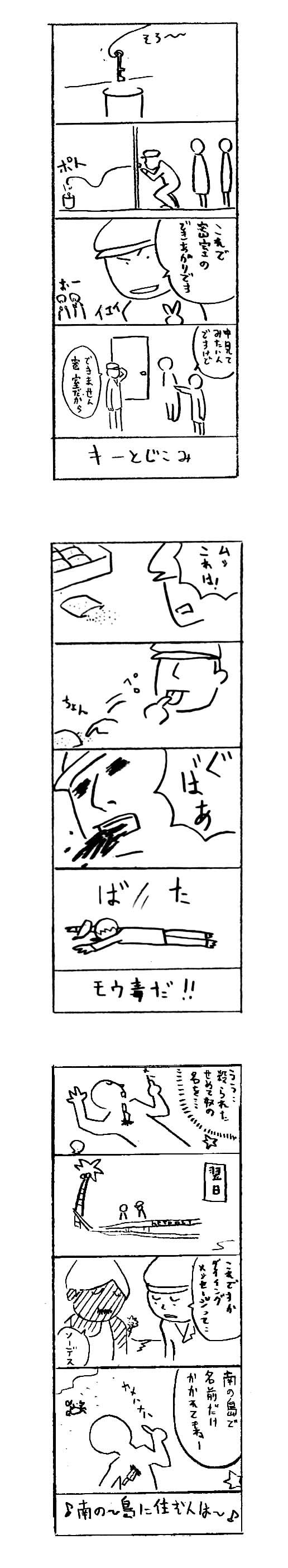 探偵4こまその4