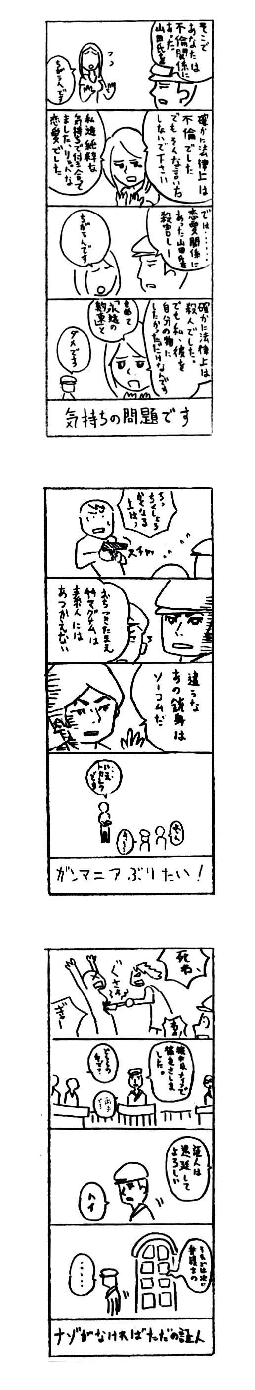 探偵4こまその5