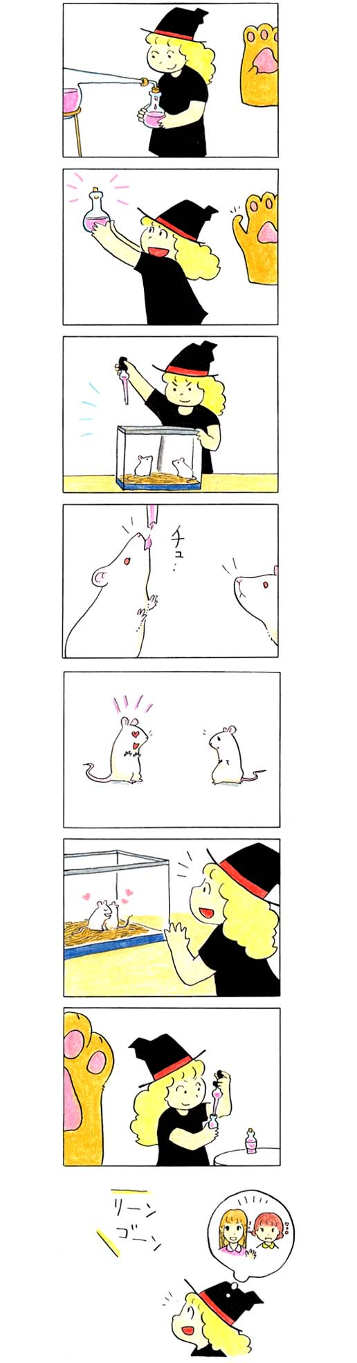 猫の手 146-2