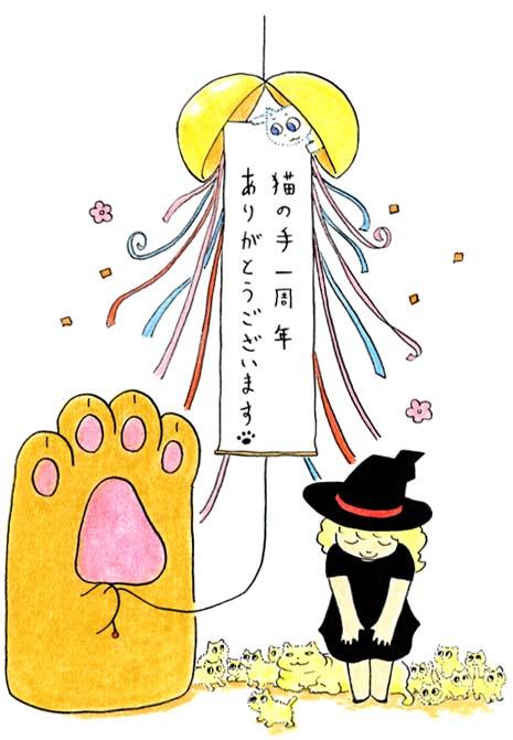 猫の手148