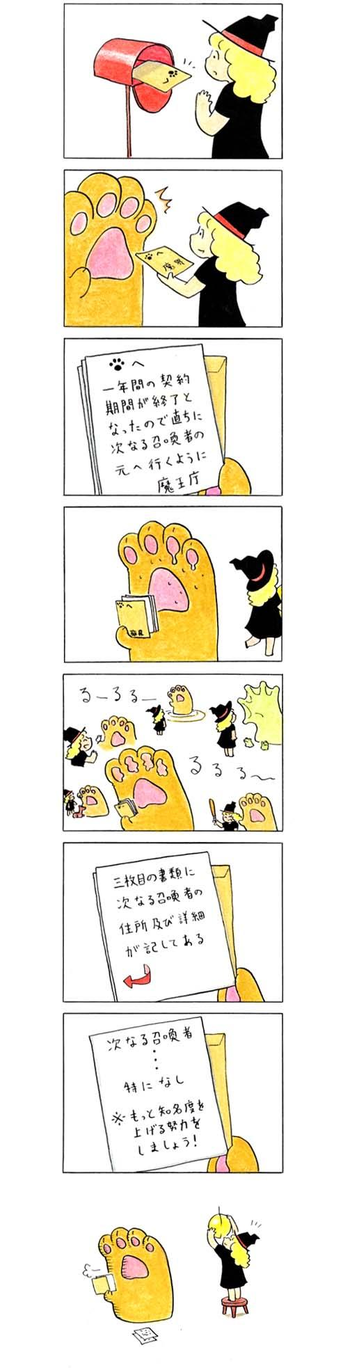 猫の手 148-2