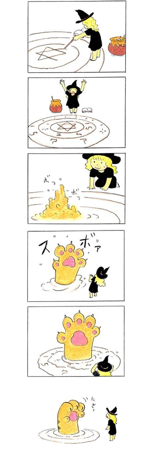 猫の手 1-2