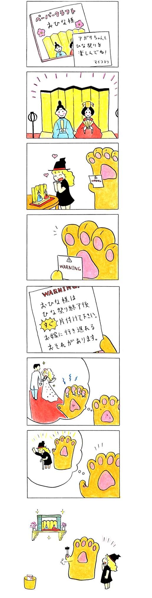 猫の手 153