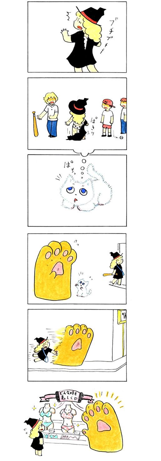 猫の手 167