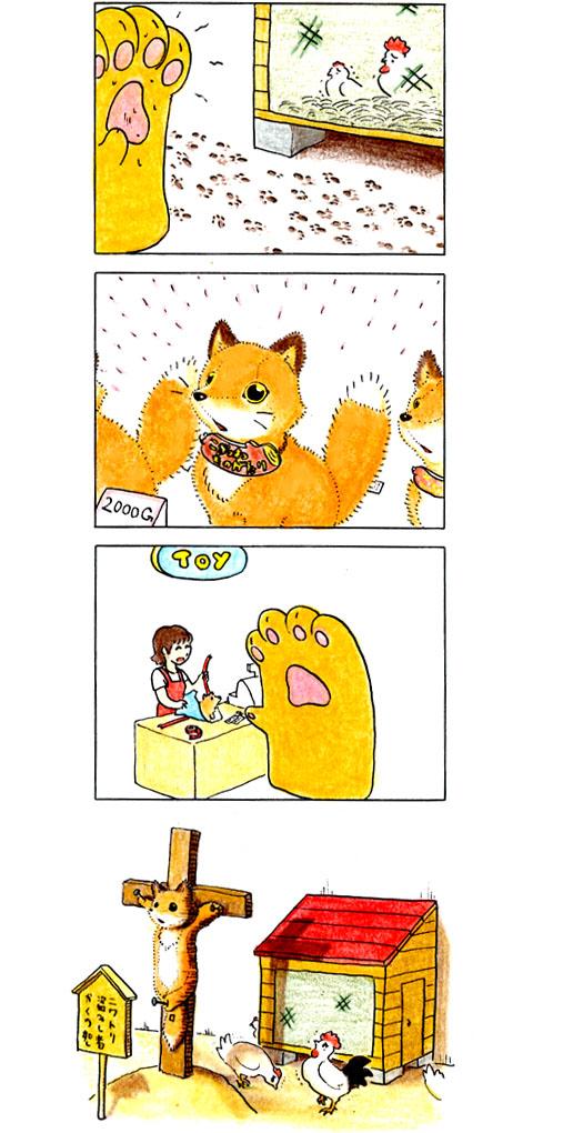 四こま58