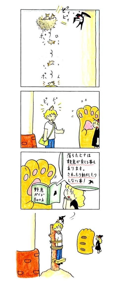 四こま60