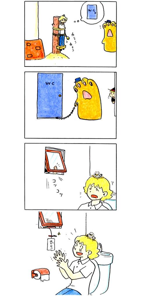 四こま61