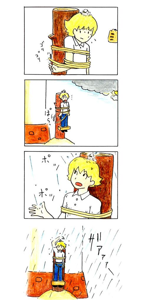四こま62