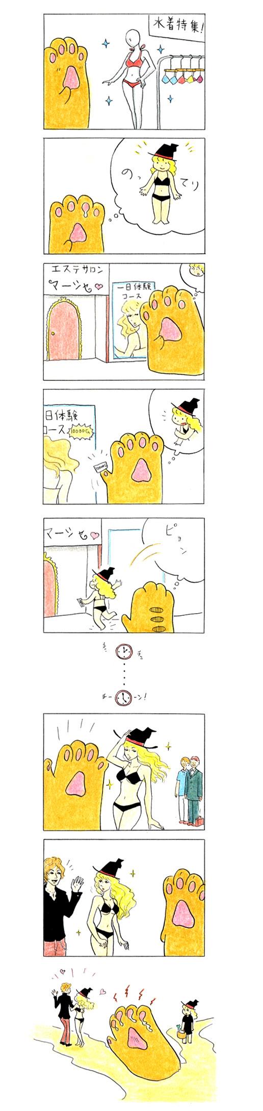 猫の手 177
