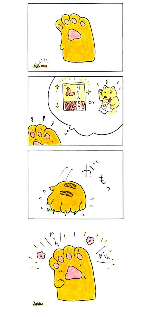 四こま68