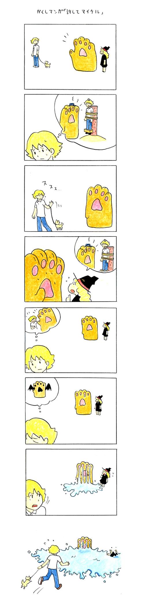 猫の手 180