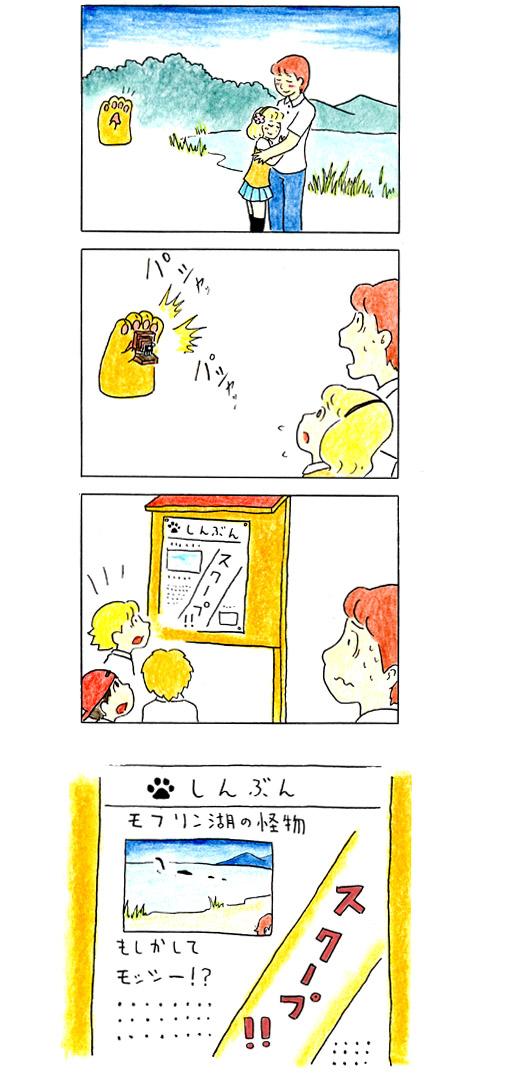 四こま74