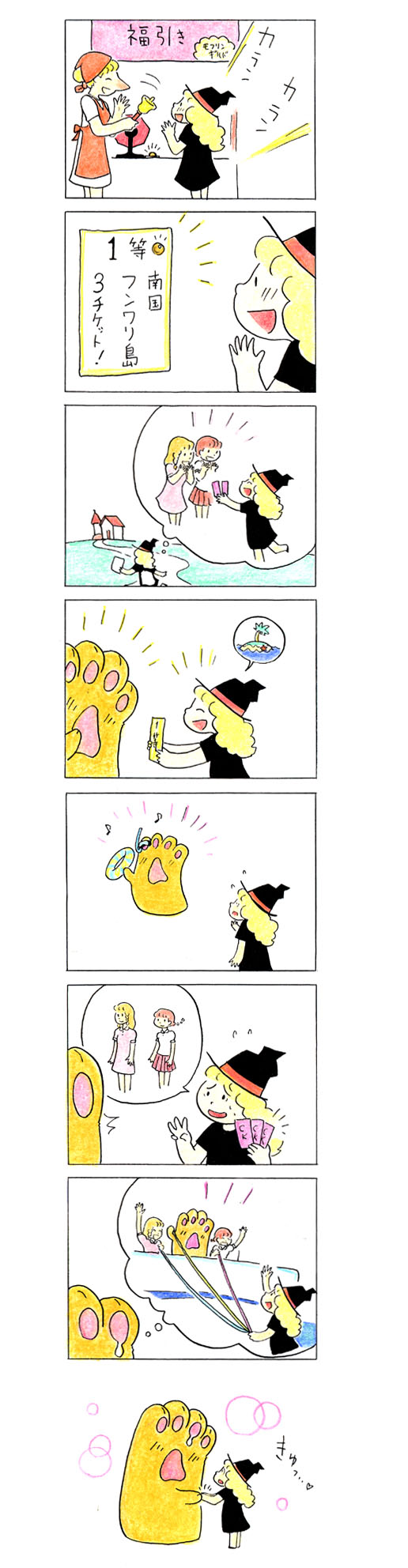 猫の手 194