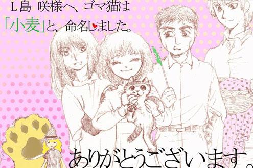 goma_komugi500.jpg