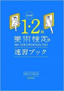 改訂版 美術検定 1・2級 速習ブック