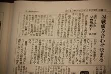 エスペランサ総和FCブログ-全日本組み合わせ2