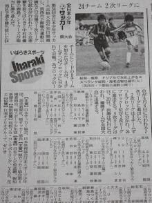 エスペランサ総和FCブログ-全日本結果1