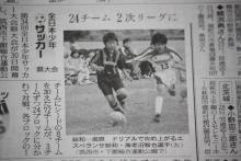 エスペランサ総和FCブログ-全日本結果2