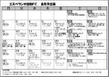 エスペランサ総和FCブログ-8月予定表