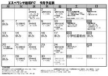 エスペランサ総和FCブログ-9月予定表