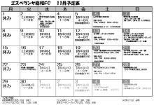 エスペランサ総和FCブログ-201011月予定表