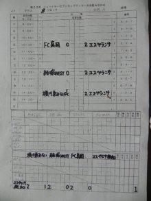 エスペランサ総和FCブログ-DSCN2213.JPG