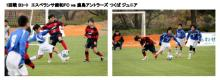 エスペランサ総和FCブログ-U13-学年別県大会_レポート02