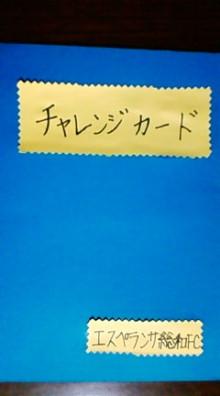 エスペランサ総和FCブログ-20110225220204.jpg