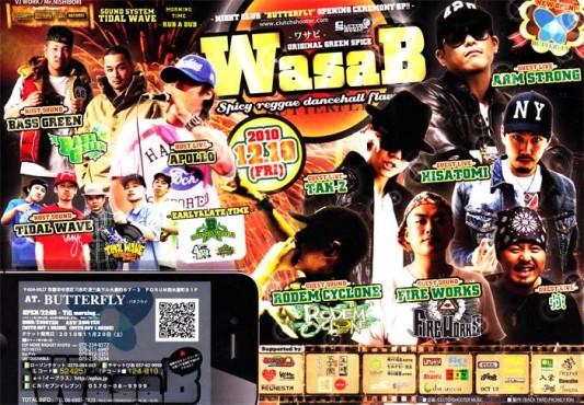 1210_wasab-533x370.jpg