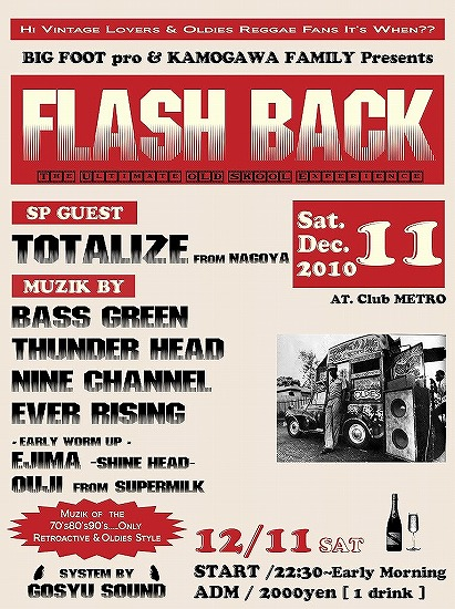 FLASH BACK 12_11s-