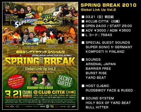 spring_break_2010.jpg