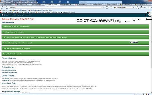 DebugKit設定後画面