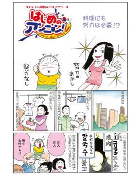 [vol.9-1][努力の賜物…じゃがいもチヂミ!!]はじめのアンニョン!